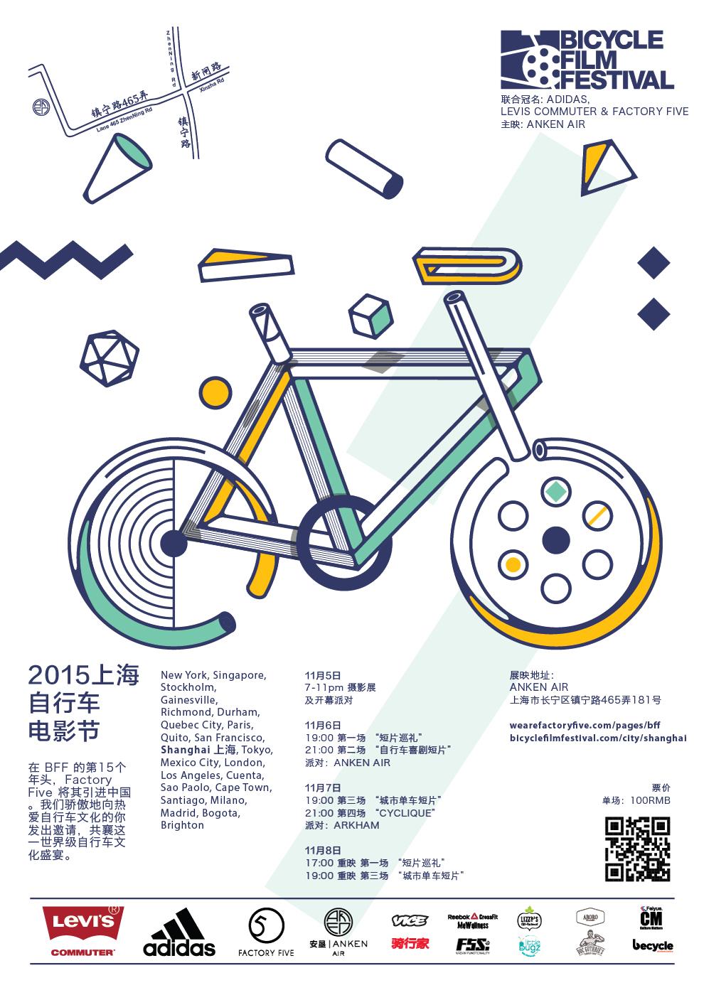 2015BFF-SH-CN